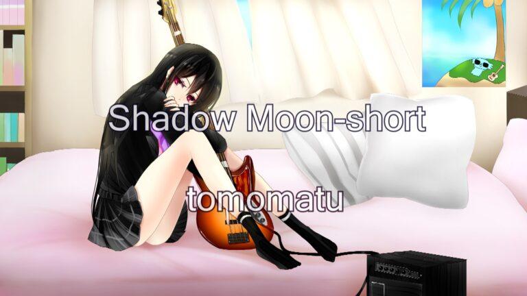 Shadow Moon-short-のサムネ画像